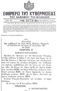 ΦΕΚ 1879