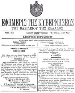 ΦΕΚ 1887