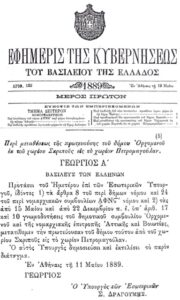 ΦΕΚ 1889