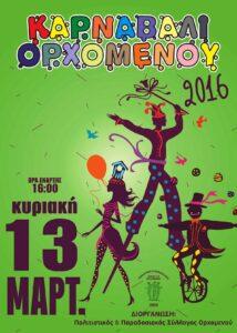 Καρναβαλι 2016 αφισα