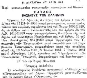 1961 ΒΔ ενοποίησης Σκριπους Πετρομαγούλας σε Ορχομενός