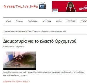 greektvlive.info
