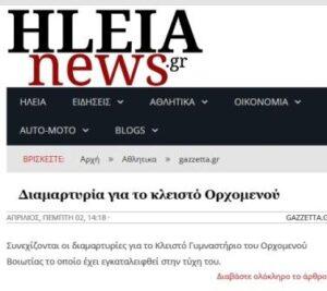 hleianews.gr