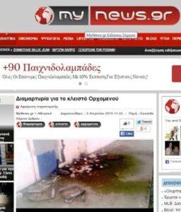 mynews.gr