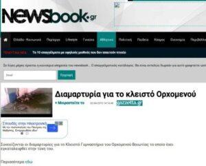 newsbook.gr