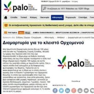 palo.gr