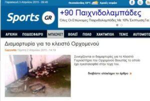 sports.gr