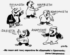 Σκίτσο πολιτική
