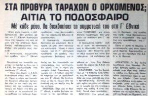 ΑΕΟ ταραχες Ανεξαρτητη 20 Νοε 1982