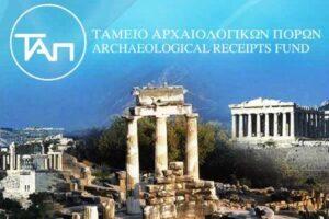 Ταμειο Αρχαιολογικων Πορων