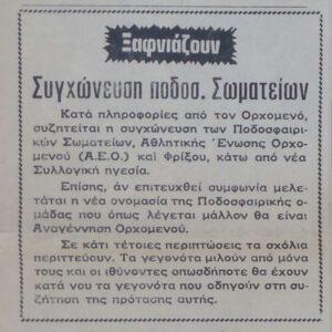 Συγχωνευση ΑΕο Φριξου 20 Ιουλ 1982