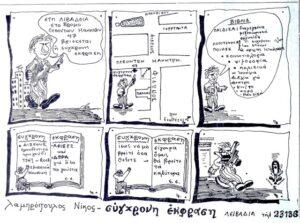 Ανεξ 14 Νοεμ 1982 Συγχρ Εκφραση