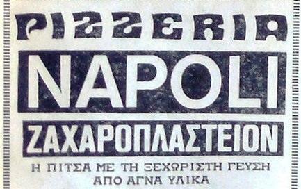 1982 Napoli εξωφ