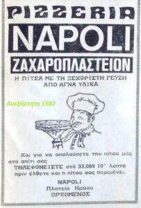 1982 Napoli