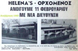 1983 Helena's