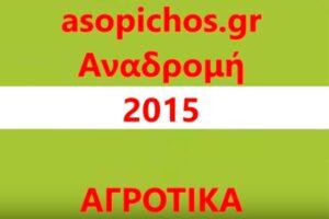 Αναδρομη 2015 Αγροτικά