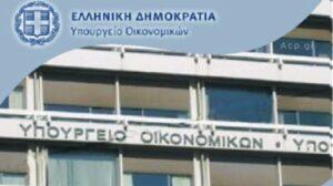 υπουργείο-οικονομικών