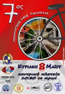 Ποδηλατικός Λιβαδειάς
