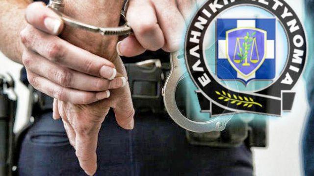 Συλληψη Χειροπεδες