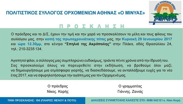 minyas