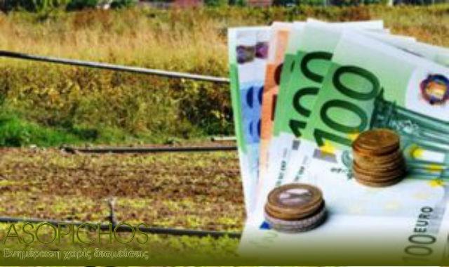Πληρωμες Αγρότες
