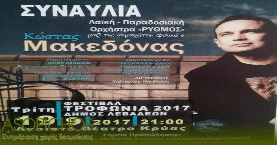 Μακεδόνας εξωφ