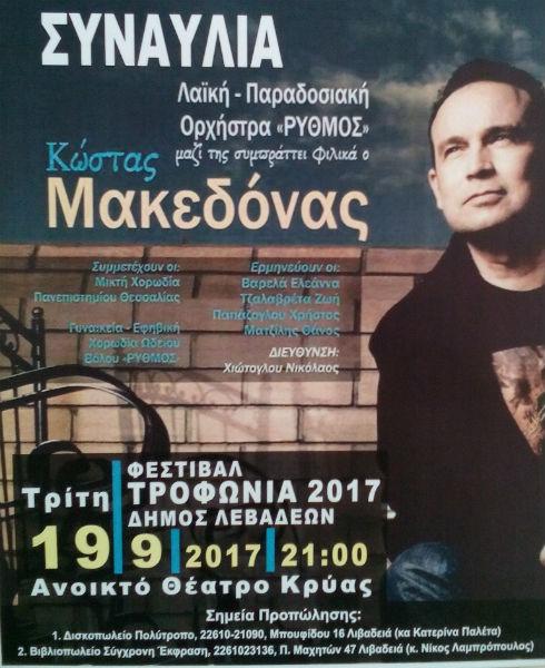 Μακεδόνας