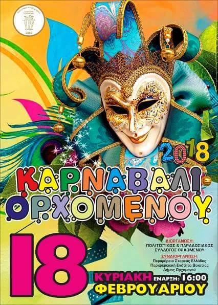 Καρναβαλι 2018 αφισα