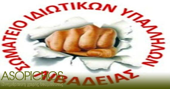 Σωματείο Ιδιωτικών Υπαλλήλων Λιβαδειάς