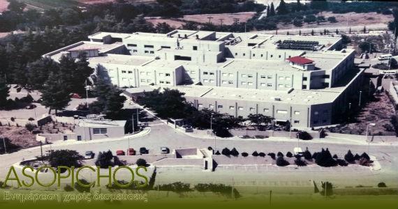 Νοσοκομείο Λιβαδειάς εξωφ