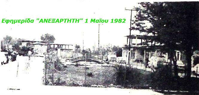 Παρκο Ορχομενού ανεξ 1 Μαης 1982