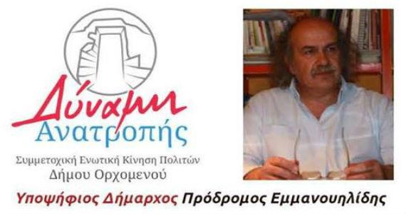 Μάκης Εμμανουηλίδης ανατροπής