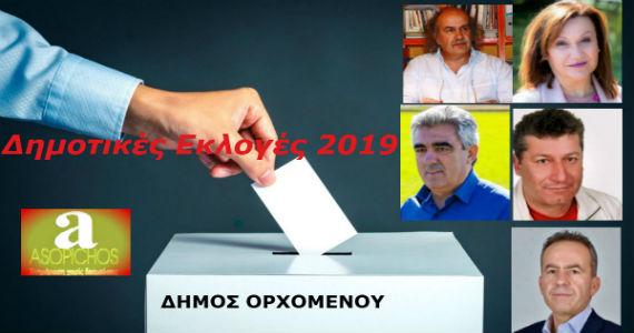 ΚΑΛΠΗ υποψηφιοι Ορχομενού εξωφ 1