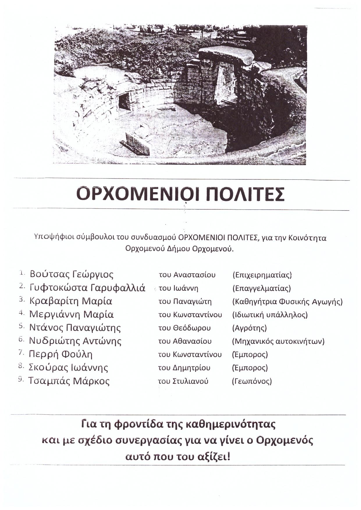 Ορχομενιοι Πολιτες Γ Βούτσας 1