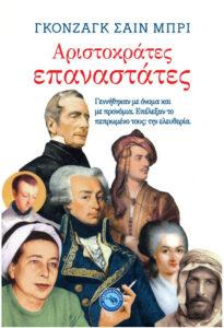 Αριστοκρατες Επαναστατες 1