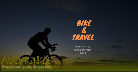 Ποδηλάτες Ορχομενου 1