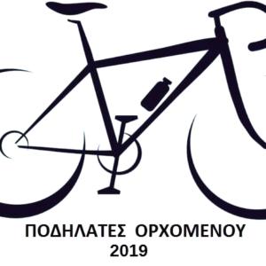 Ποδηλάτες Ορχομενου 3