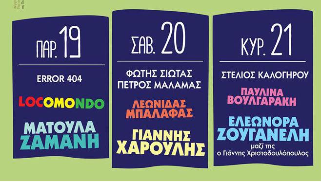 Φεστιβαλ Αρβανιτσας 2019 1