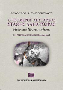 Λαπατσώρας Τασιόπουλος 2