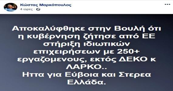 ΛΑΡΚΟ μαρκοπουλος