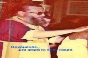 Παπα Λουκάς Κορογιάννος α 2
