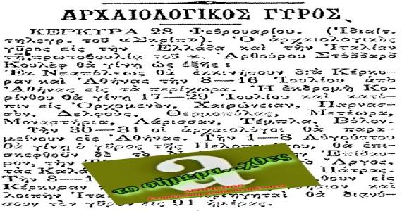 Ορχο εκδρομή 1905 σκριπ εξωφ