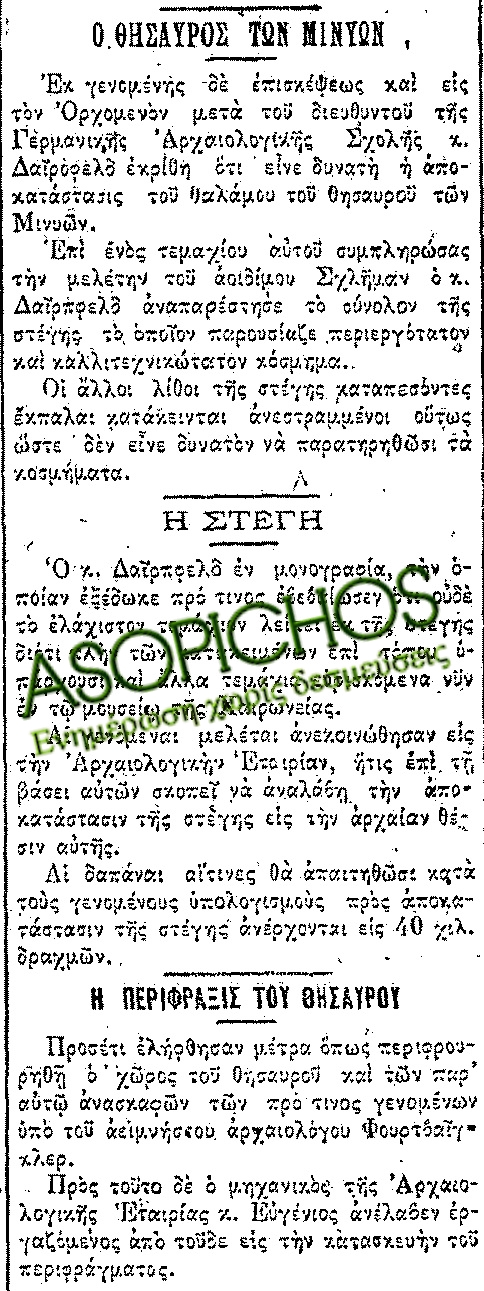αποκατάσταση θησαυρου Μινύων 19 12 1907 ΕΜΠΡΟΣ 2