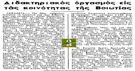 θεμελίωση 6ταξιου γυμνασιου εμπρος 28 1 1951. εξωφ
