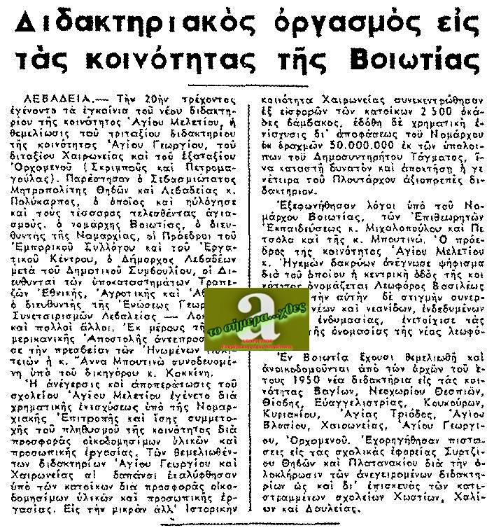 θεμελίωση 6ταξιου γυμνασιου εμπρος 28 1 1951. 2