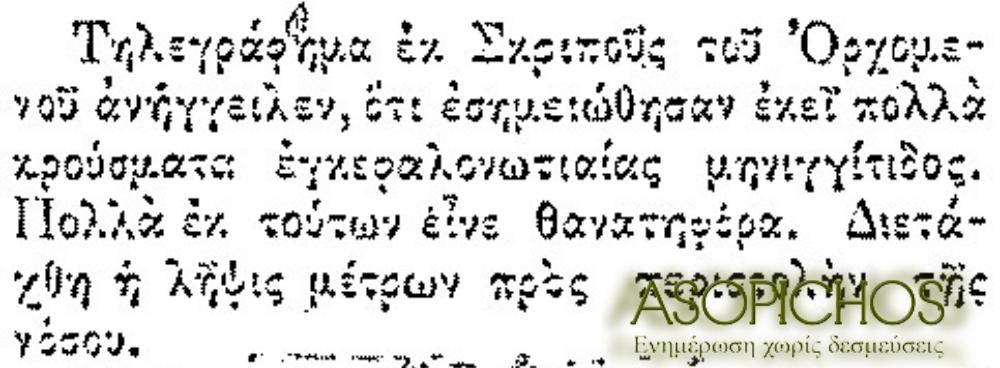 μηνιγγιτιδα 19 1 1908 α 2