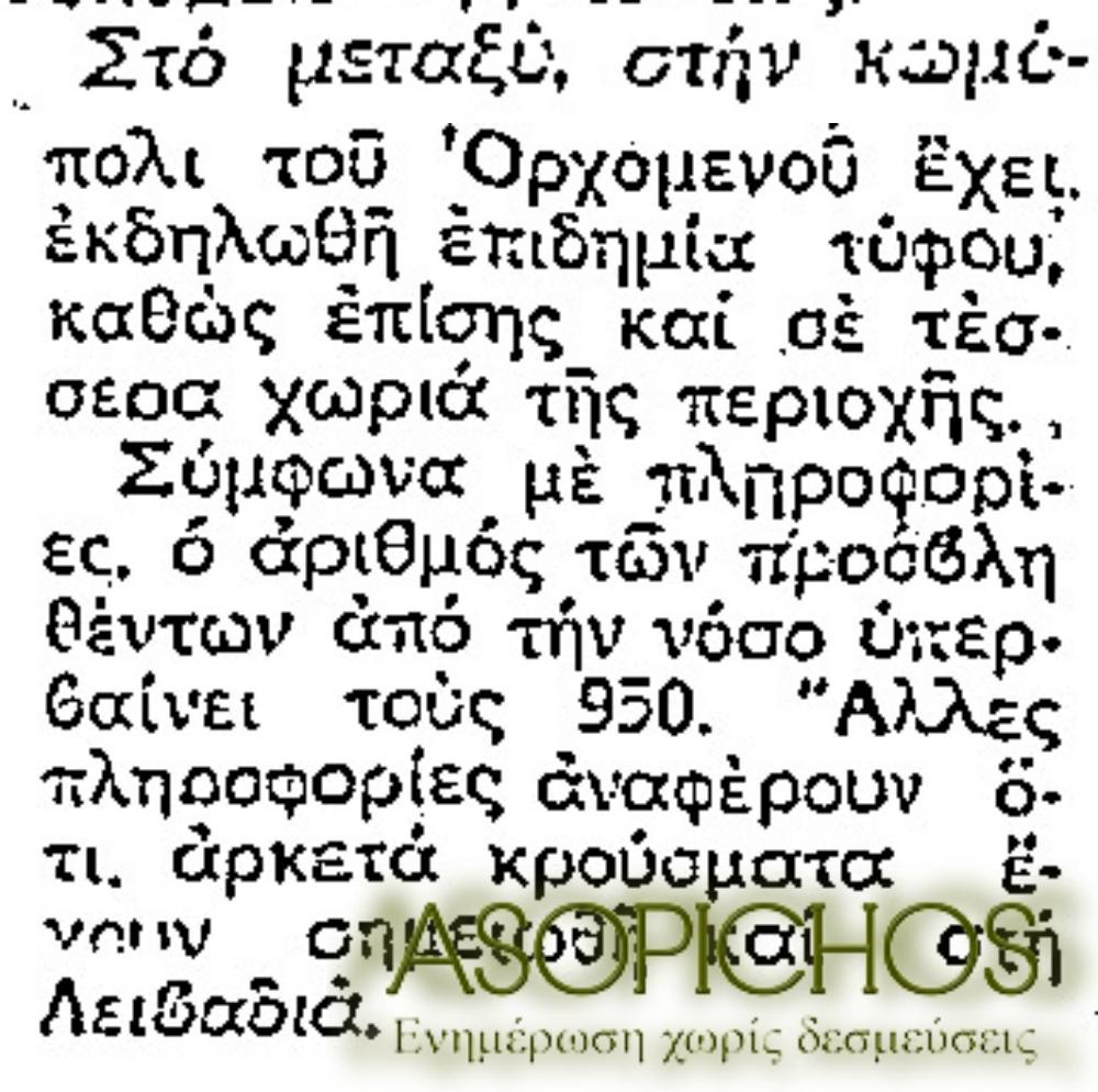 τυφος 10 11 1972 2