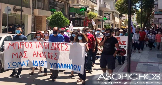 πορεια διαμαρτυρία