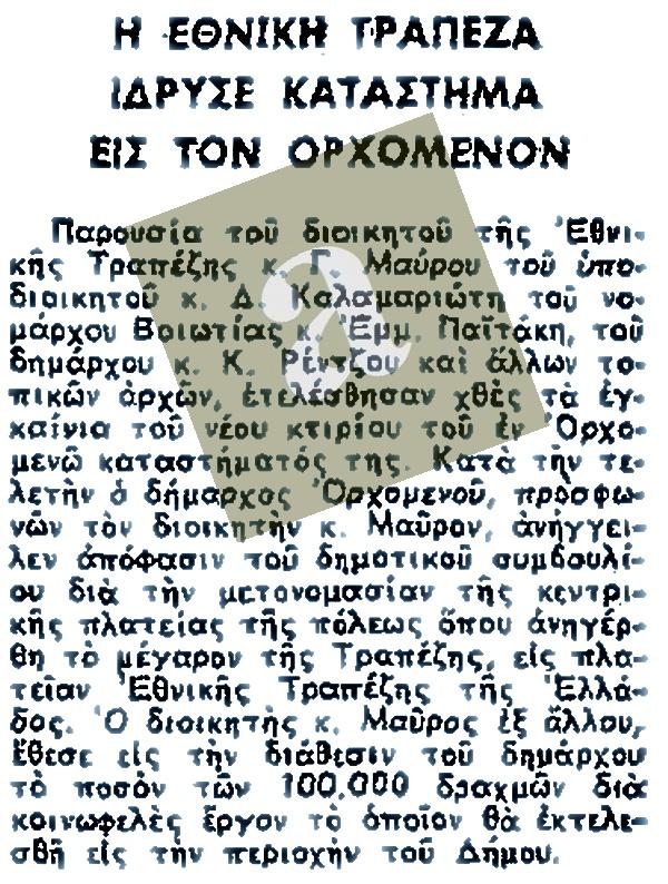 Εθνικη τραπεζα εγκαινια ελευθερία 6 1 1966 1
