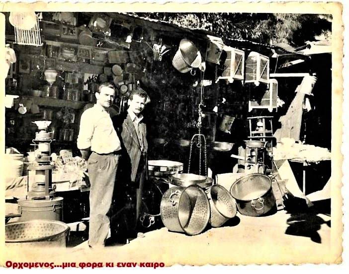 παζαρι ορχο 1952